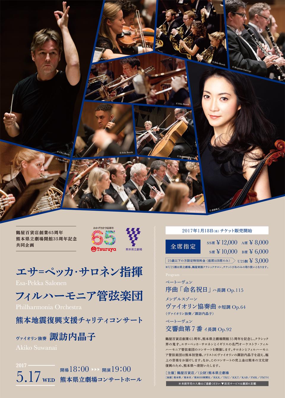 熊本地震復興支援チャリティーコンサート
