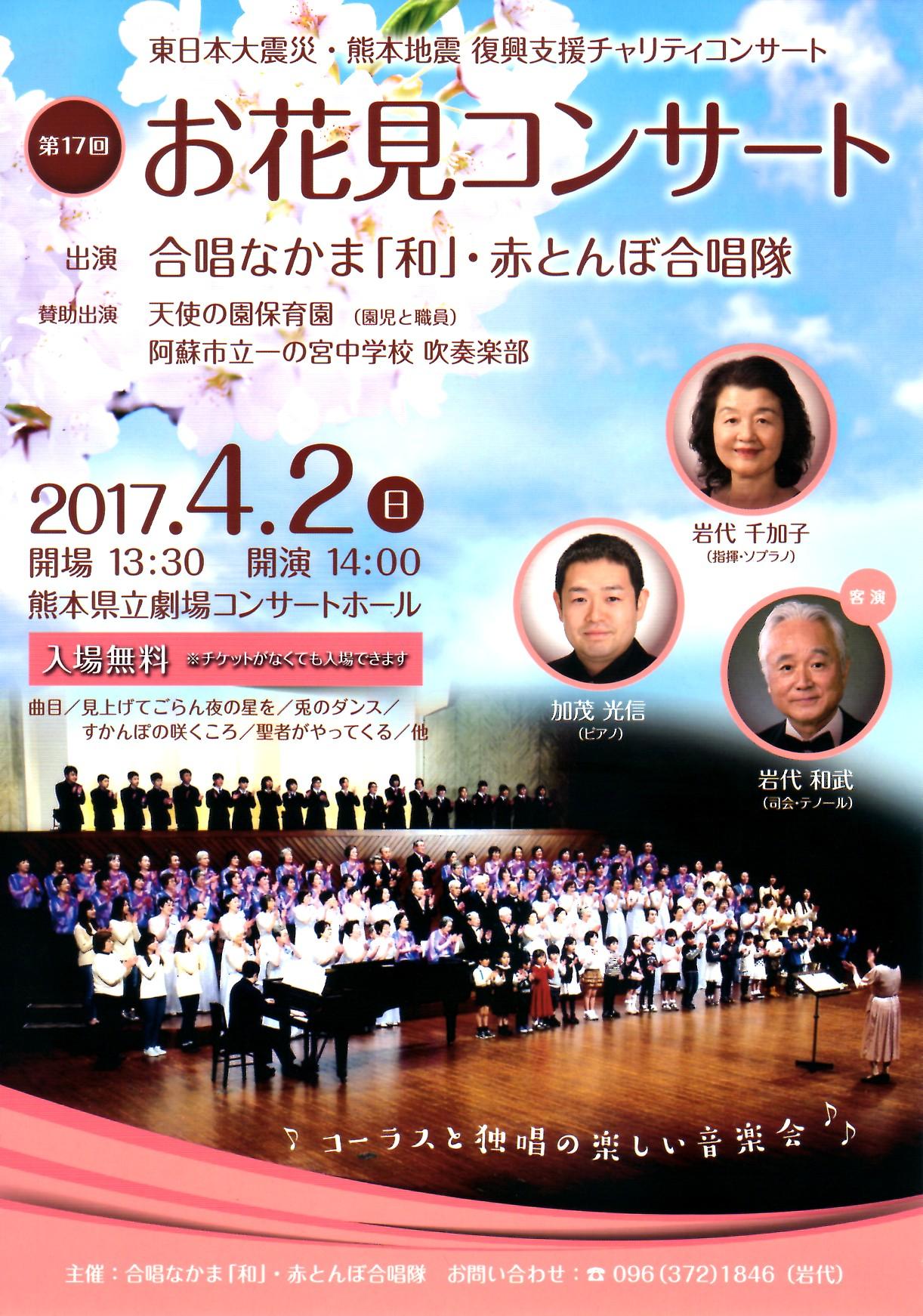 第17回 お花見コンサート(東日本大震災・熊本地震復興チャリティコンサート)